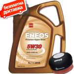 Eneos Premium Hyper 5W-30 - 4 Литрa + подарък Bluetooth колонка
